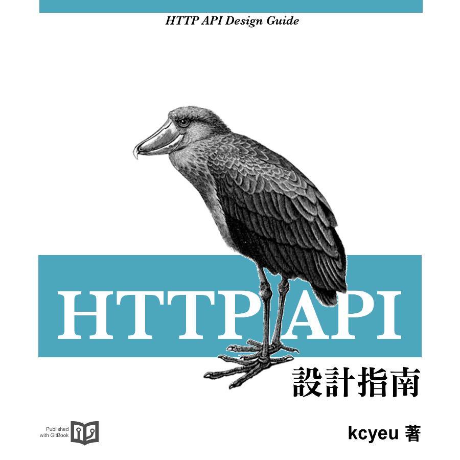 http-api-design-guide